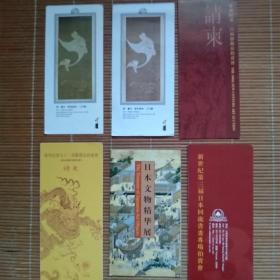 上海新世纪,敬华拍卖会(请柬,简介,参观卡)