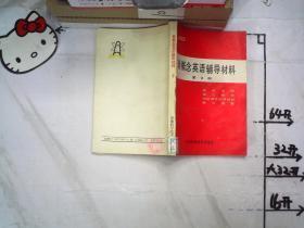 新概念英语辅导材料 第3册