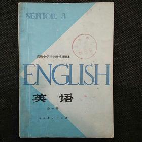 高级中学三年级暂用课本--英语(全一册)
