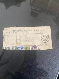 邮政单据-1956年-整寄整付使用邮资已戳记付计费单-贴有邮票5枚-武汉-管戊日戳 货号1-6-5G-9