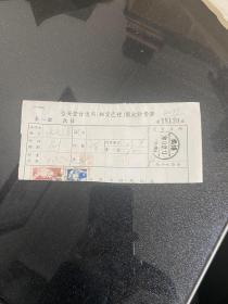 邮政单据-1956年-整寄整付使用邮资已戳记付计费单-贴有邮票2枚-武汉-管丙日戳 货号1-6-5G-28