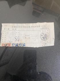 邮政单据-1956年-整寄整付使用邮资已戳记付计费单-贴有邮票3枚-武汉-管乙日戳 货号1-6-5G-29