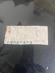 邮政单据-1960年-整寄整付使用邮资已戳记付计费单-贴有邮票7枚-湖北-襄阳日戳 货号1-6-5G-33