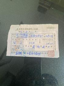 1956年武汉市私房租金统一收据 背面贴有1952年印花税票100元4枚1949年印花税票2000元1枚 货号1-6-5F-35