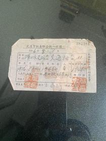 1956年武汉市私房租金统一收据 背面贴有1949年印花税票2000元3枚 货号1-6-5F-37