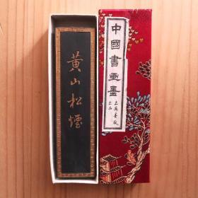 黄山松烟70年初上海墨厂出品老2两73克1锭松烟老墨锭N941