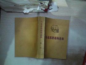 马克思恩格斯选集 第一卷。。