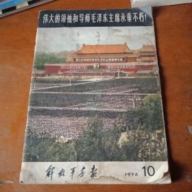 解放军画报1976年