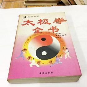 G000570 太极拳全书(一版一印)