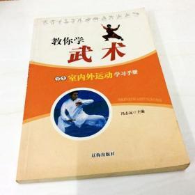 G000598 学生室内外运动学习手册教你学武术(一版一印)