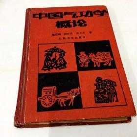 G000630 中国气功学概论(一版一印)