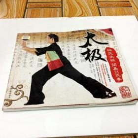 G000642 杨氏太极简易24式拳(一版一印)