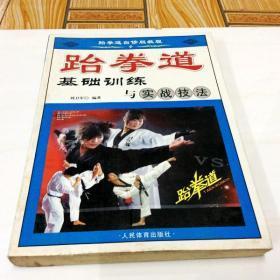G000672 跆拳道自修版教程跆拳道基础训练与实战技法(一版一印)