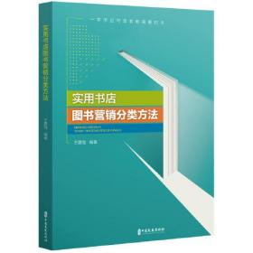 实用书店图书营销分类方法