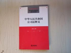 中华人民共和国公司法释义(最新修正版)
