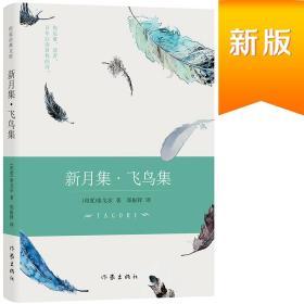 新月集·飞鸟集(作家经典文库郑振铎译本)(精装)