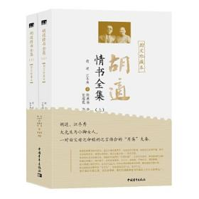 胡适情书全集(上下)(图文珍藏版)