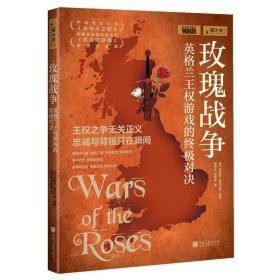萤火虫系列:玫瑰战争-英格兰王权游戏的终极对决