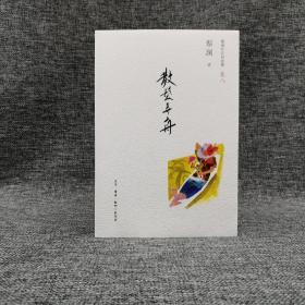 特惠|  散发弄舟:蔡澜作品自选集8