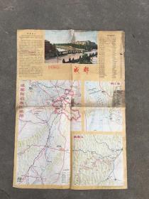 成都市区图、成都附近地区略图、都江堰、峨眉山