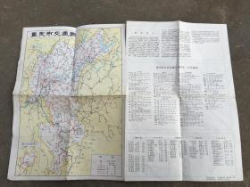 重庆市交通图、重庆市中区交通图