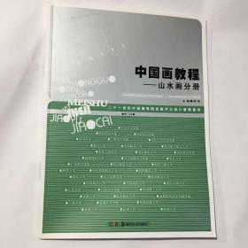 21世纪中国高等院校美术与设计教育教材:中国画教程(人物画分册)