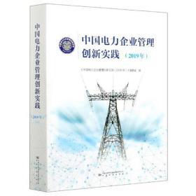 中国电力企业管理创新实践.2019年