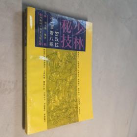 少林秘技 罗汉拉手108招(罗汉拉手一百零八招)32开 平装本 刘玉增 编著 河南科学技术出版社 1991年1版1印 私藏 9.5品