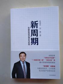 好品相《新周期:中国宏观经济理论与实战》