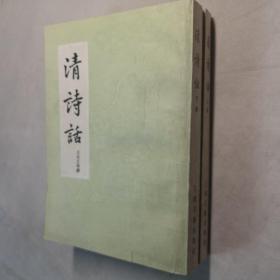 清诗话 上下全二册 繁体竖版 32开 平装本 (清)王夫之 等撰 上海古籍出版社 1978年1版1印 私藏 9.5品