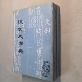 说文大字典 上下册 繁体竖版 影印本 32开 平装本 沙青岩 辑 天津古籍书店 1985年1版2印 私藏