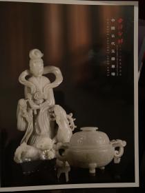 西泠印社2020秋季拍卖会:中国古代玉器专场(2021年一月拍)