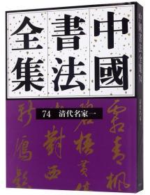 中国书法全集(74清代名家一)