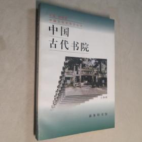 中国文化史知识丛书 中国古代书院 32开 平装本 王炳照 编著 商务印书馆 1998年1版1印 私藏 全新品相