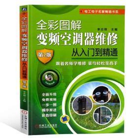 全彩图解变频空调器维修从入门到精通(第2版)