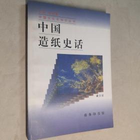 中国文化史知识丛书 中国造纸史话 32开 平装本 潘吉星 编著 商务印书馆 1998年1版1印 私藏 全新品相
