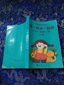 小学数学活动课丛书:我+数学=聪明(5年级)