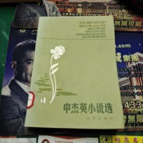 中杰英小说选 北京文学创作丛书 北京出版社馆藏书32开420页