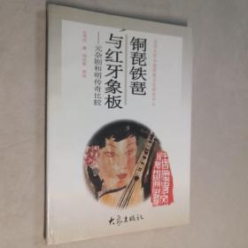 中国历史文化知识丛书 铜琵铁琶与红牙象板 元杂剧与明传奇比较 32开 平装本 么书仪 著 大象出版社 1997年1版1印 私藏 全新品相