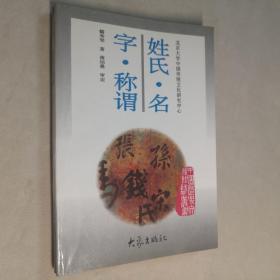 中国历史文化知识丛书 姓氏 名字 称谓 32开 平装本 籍秀琴 著 蒋绍愚 审定 大象出版社 1997年1版1印 私藏 全新品相