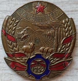 """1952年""""绥远省农业劳动模范代表大会纪念章""""(铜鎏金烤瓷章)"""