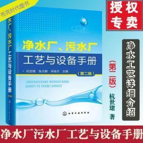 净水厂 污水厂工艺与设备手册(第二版) 污水处理技术书籍 污水处理工程工艺设计从入门到精通 排水设施与污水处理工艺流程废水处理