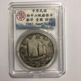 银元收藏中华民国二十一年孙中山帆船金本位币壹圆银元汉兴评级币