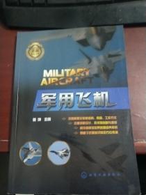 武器怎么工作--军用飞机N1921
