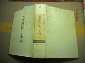 毛泽东评点二十四史 22 精 1628