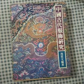 中国古代服饰研究 沈从文编著 (郭沫若序言 1981年商务初版 八开精装)
