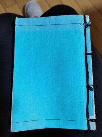 择日手抄本通书手抄《六十甲子择日》玄学看日子手抄本八卦易经风水地理手抄本符咒