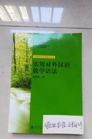 实用对外汉语教学语法