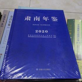 肃南年鉴2020.全新正版未开封
