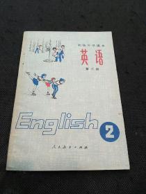 初级中学课本:英语(第二册)(82年1版全新未翻阅)